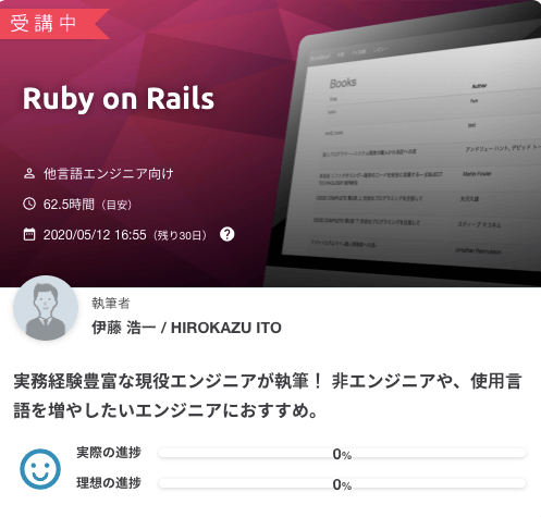 Ruby on Rails の学習画面