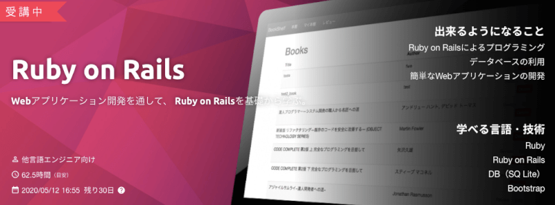 Ruby on Railsの学習画面